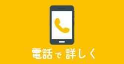 今すぐお電話